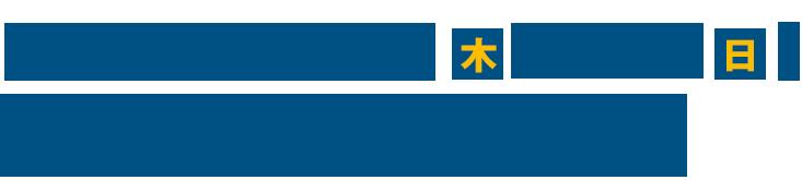 2016年8月18日(木)→28日(日)旭区民センター・大阪市立芸術創造館、堺市立美原文化会館、京都 ほか(予定)