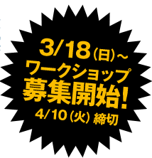 3月12日からワークショップ募集開始!