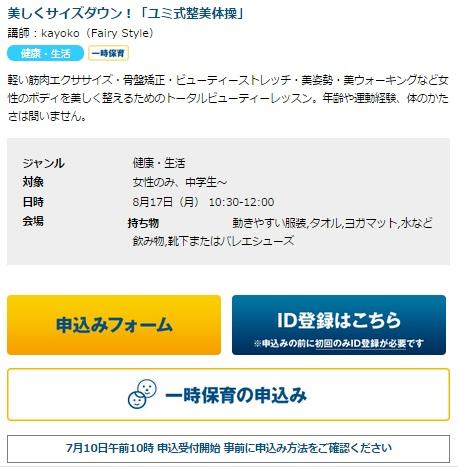 20150621-ichiji_hoiku.jpg
