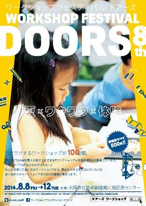 20160702-DOORS2014_poster_cs3C.jpg